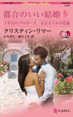 都合のいい結婚 Ⅳ-電子書籍