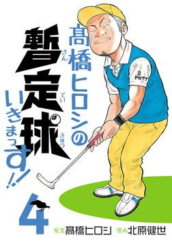 高橋ヒロシの暫定球いきまっす!! 4-電子書籍