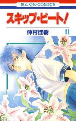 スキップ・ビート! 11巻-電子書籍