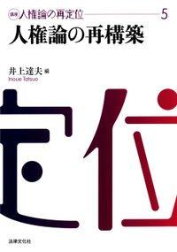 講座 人権論の再定位5 人権論の再構築