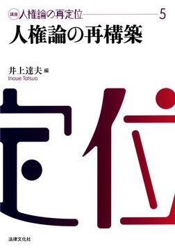 講座 人権論の再定位5 人権論の再構築-電子書籍