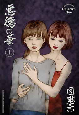 悪徳の華 上巻-電子書籍