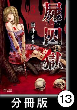 屍囚獄(ししゅうごく)【分冊版】13-電子書籍