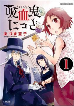 吸血鬼にっき(分冊版) 【第1話】-電子書籍