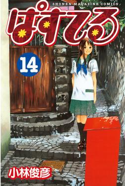 ぱすてる(14)-電子書籍