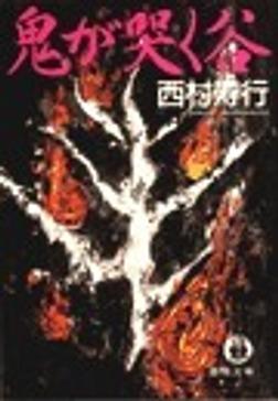 鬼が哭く谷-電子書籍