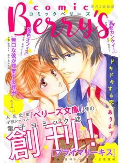 comic Berry's vol.1-電子書籍