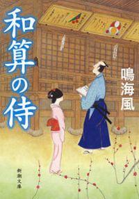 和算の侍(新潮文庫)
