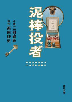 泥棒役者-電子書籍