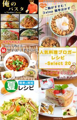 人気料理ブロガーのレシピ本~Select Recipe 20-電子書籍