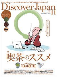 Discover Japan2021年11月号「喫茶のススメ お茶とコーヒー」