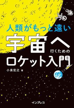人類がもっと遠い宇宙へ行くためのロケット入門-電子書籍