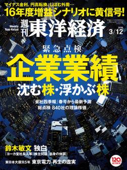 週刊東洋経済 2016年3月12日号-電子書籍