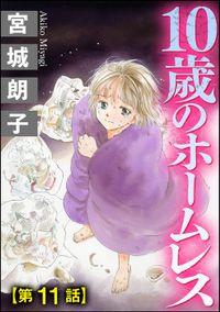 10歳のホームレス(分冊版) 【第11話】