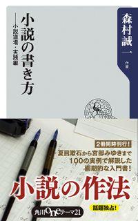 小説の書き方 小説道場・実践編