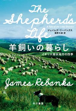 羊飼いの暮らし イギリス湖水地方の四季-電子書籍