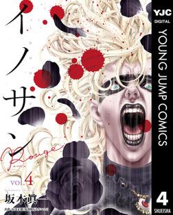 イノサン Rougeルージュ 4-電子書籍