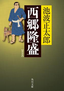 西郷隆盛 新装版-電子書籍