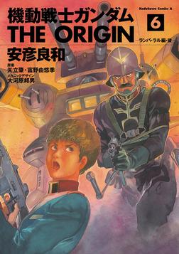 機動戦士ガンダム THE ORIGIN(6)-電子書籍
