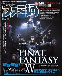 週刊ファミ通 2016年4月21日号-電子書籍