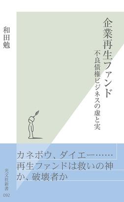 企業再生ファンド~不良債権ビジネスの虚と実~-電子書籍