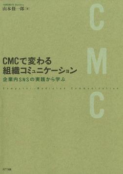 CMCで変わる組織コミュニケーション : 企業内SNSの実践から学ぶ-電子書籍