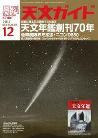 天文ガイド2017年12月号