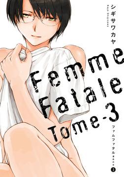 ファムファタル(3) ~運命の女~-電子書籍