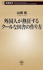 外国人が熱狂するクールな田舎の作り方(新潮新書)