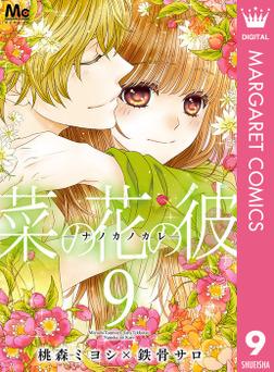 菜の花の彼―ナノカノカレ― 9-電子書籍
