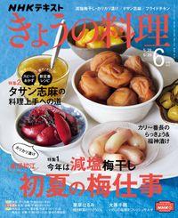 NHK きょうの料理 2021年6月号