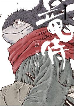 竜侍(1)-電子書籍