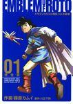 【20%OFF】ドラゴンクエスト列伝 ロトの紋章 完全版【全15巻セット】