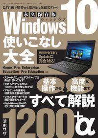 Windows10使いこなし大全(三才ムック)