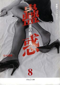 遅すぎた朝 蟲惑8-電子書籍