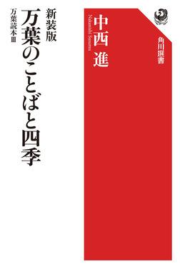 新装版 万葉のことばと四季 万葉読本III-電子書籍
