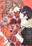 桜色キスホリック(3)
