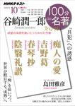 NHK 100分 de 名著 谷崎潤一郎スペシャル2020年10月