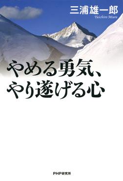 やめる勇気、やり遂げる心-電子書籍