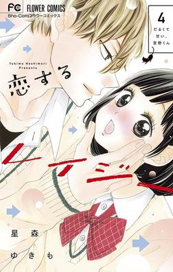 恋するレイジー(4)-電子書籍