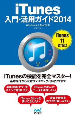 iTunes入門・活用ガイド 2014 Windows & Mac対応-電子書籍