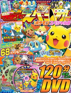 別冊てれびげーむマガジン スペシャル ポケモン スペシャル号-電子書籍
