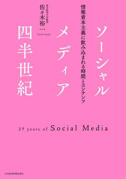 ソーシャルメディア四半世紀:情報資本主義に飲み込まれる時間とコンテンツ-電子書籍