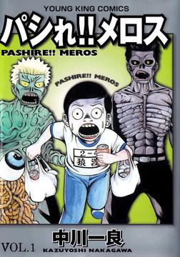 パシれ!!メロス / 1-電子書籍