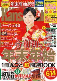 KansaiWalker関西ウォーカー 2020 No.1
