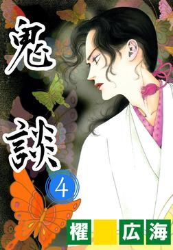 鬼談 4巻-電子書籍