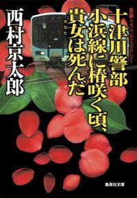 十津川警部 小浜線に椿咲く頃、貴女は死んだ(十津川警部シリーズ)