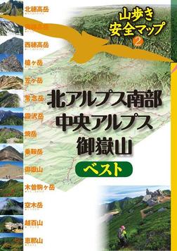北アルプス南部・中央アルプス・御嶽山ベスト-電子書籍