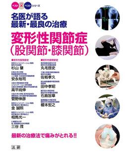 名医が語る最新・最良の治療 変形性関節症(股関節・膝関節)-電子書籍