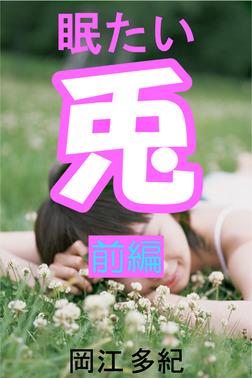 眠たい兎 前編-電子書籍